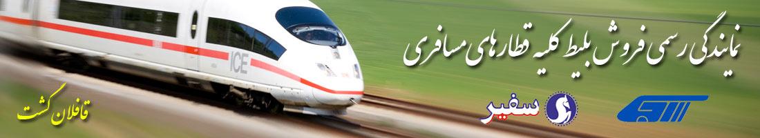 فروش بلیط کلیه قطارها